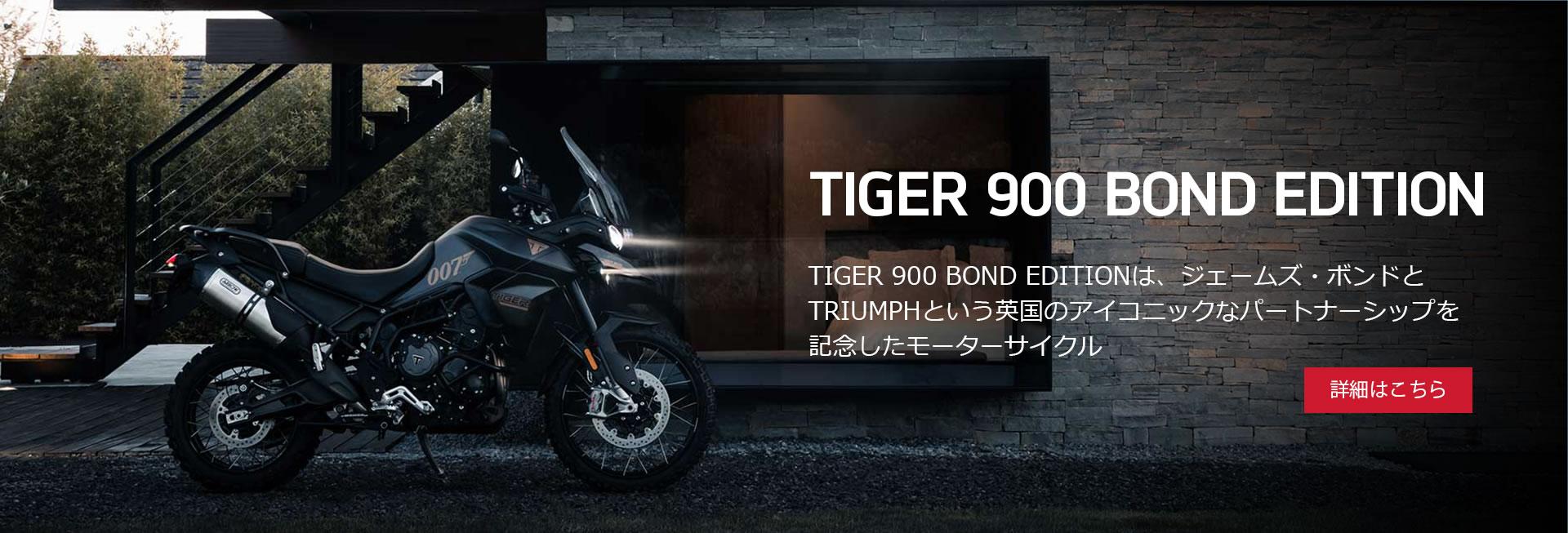 TIGER 900 BOND EDITION