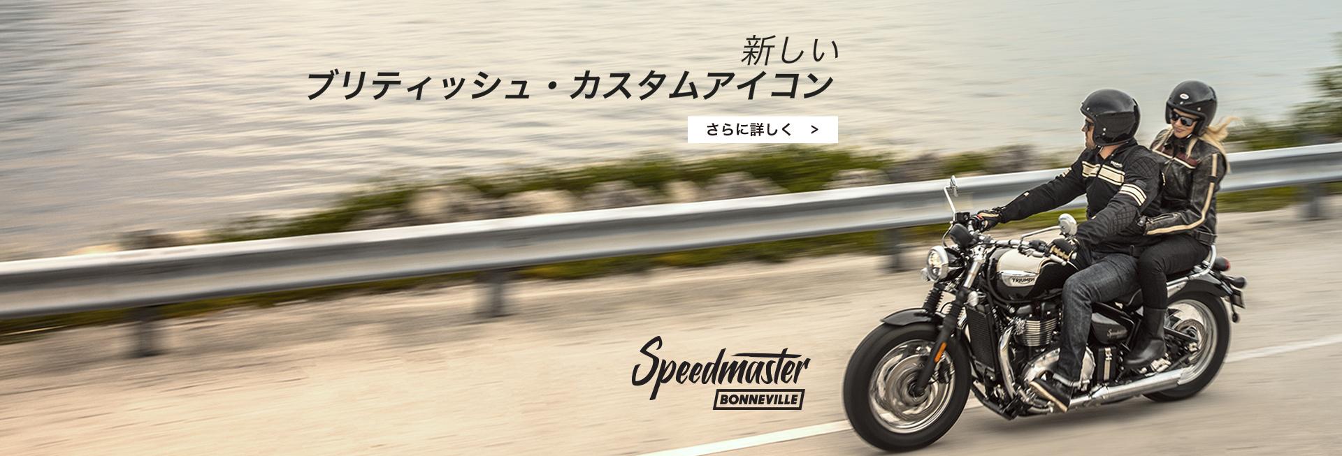 NEW ボンネビルスピードマスター Bonneville Speedmaster誕生!!