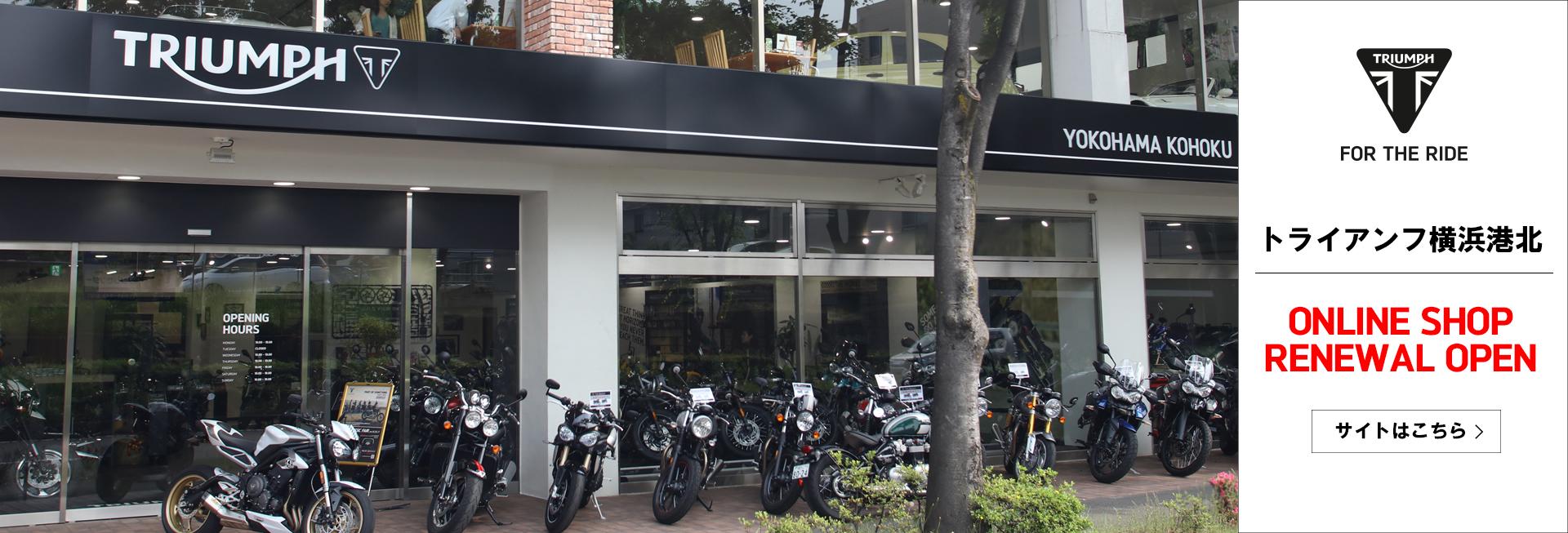 トライアンフ横浜港北トライアンフ横浜港北店舗画像