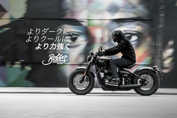 ボンネビルボバーブラックBonneville Bobber Black 登場!!