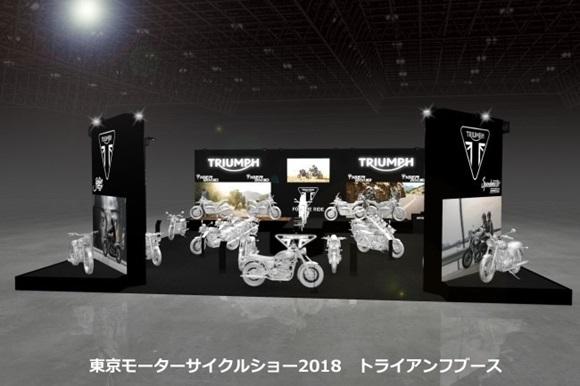 東京 / 大阪モーターサイクルショーにトライアンフブースを出展します
