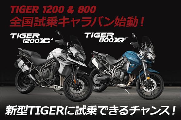 TIGER 1200 & 800全国試乗キャラバン始動! 新型TIGERに試乗できるチャンス!