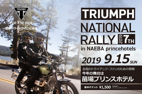 7th Triumph National Rally 2019 開催決定