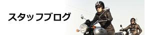トライアンフ横浜港北スタッフブログ
