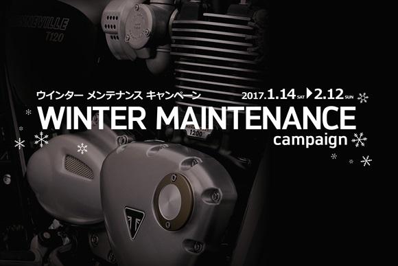 冬の無料点検キャンペーン