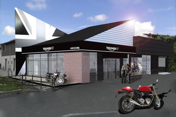トライアンフ広島 最新デザイン店舗を移転リニューアル・オープン