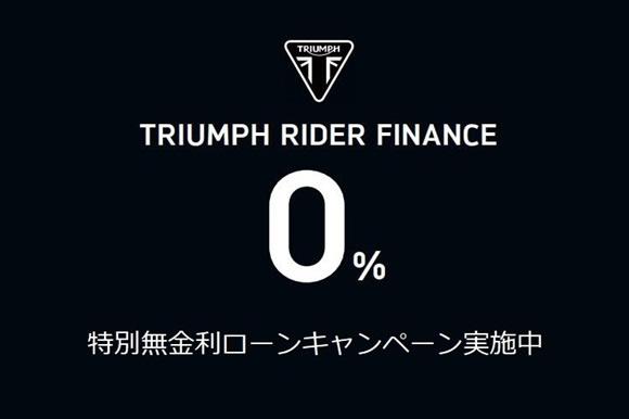 0% 特別無金利ローンキャンペーン