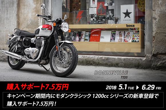 モダンクラシック1200ccシリーズご購入サポート《7.5万円》キャンペーン実施中