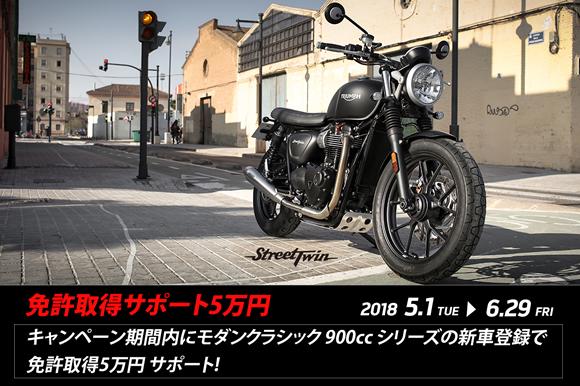 モダンクラシック900ccシリーズ 免許取得サポート《5万円》キャンペーン実施中