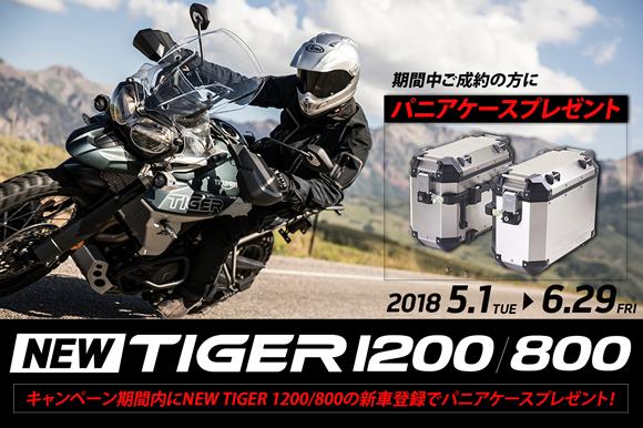 新型TIGERシリーズご購入でパニアケースプレゼントキャンペーン実施中