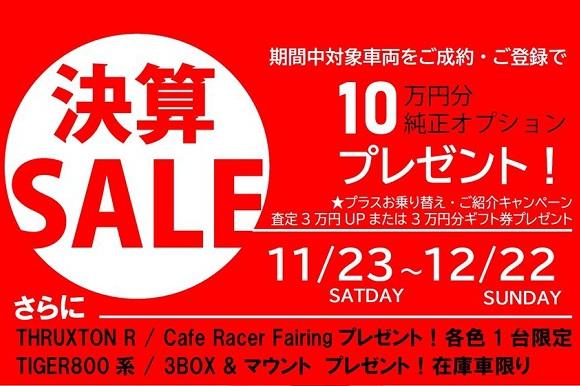 光岡自動車【決算SALE】
