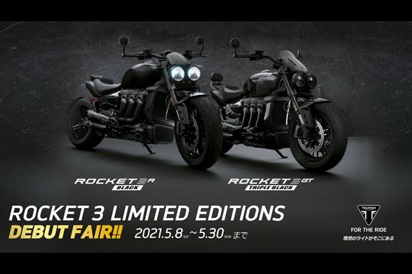 新型 ROCKET 3 R BLACK、ROCKET 3 GT TRIPLE BLACK LIMITED EDITIONデビューフェア